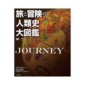 歴史学 / 旅と冒険の人類史大図鑑/マイケル・コリンズ/サイモン・アダムズ/R・G・グラント