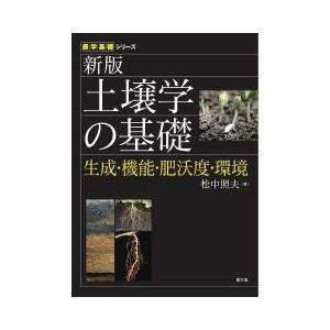 農学 / 土壌学の基礎 生成・機能・肥沃度・環境/松中照夫