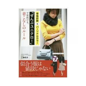 ファッション / 骨格診断×パーソナルカラー「ぜんぶユニクロ」で垢抜ける、着こなしのルール/二神弓子