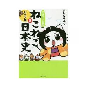 日本史の重要人物がマンガでよくわかるニャ。サブキャラ達もバッチリ解説するニャ〜