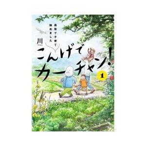 """夫の実家・鳥取県で子育てをすることになった""""私""""。裏山で採れる山菜、昔ながらの五右衛門風呂、夜には満..."""