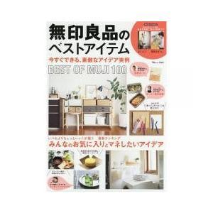大人気、「無印良品のベストアイテム」シリーズ最新刊です。無印良品はここ数年、業績絶好調で、家具から食...