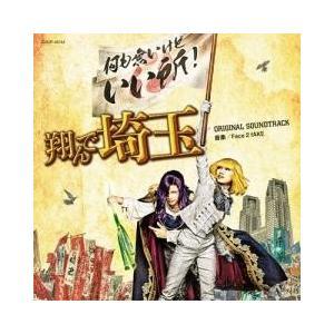 なぜかネタにされた埼玉人にもウケて話題となった映画のサントラ盤。埼玉イジリのギャグが前面に出てしまい...