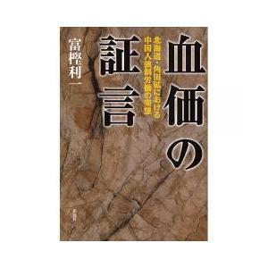 「地獄に行ったとき、角田砿を初めて開削し、基礎固めに懸命だった祖父や父に、故郷・角田砿で生命を落とし...