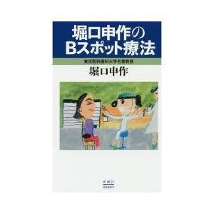 サブカルチャー / 堀口申作のBスポット療法/堀口申作