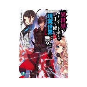 日本の小説 / 異世界でチート能力(スキル)を手にした俺は、現実世界をも無双する レベルアップは人生...
