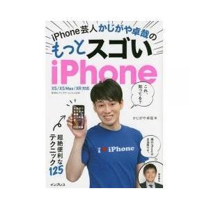 iPhone芸人かじがや卓哉のもっとスゴいiPhone 超絶便利なテクニック125/かじがや卓哉