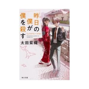 北海道、小樽。男子高校生のルカは、人間に紛れて暮らすあやかし達が営むパン屋に居候中。自身でもあやかし...