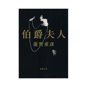 日本の小説 / 伯爵夫人/蓮實重彦