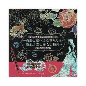 バレエの名作「白鳥の湖」「くるみ割り人形」「眠れる森の美女」の物語をテーマに、「花」「お城」「お菓子...
