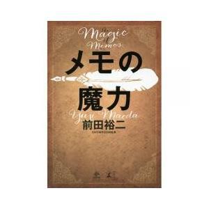 僕にとってメモとは、生き方そのものです。メモによって世界を知り、アイデアが生まれる。メモによって自分...