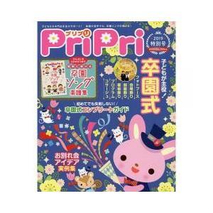 教育学 / PriPri 2019年特別号