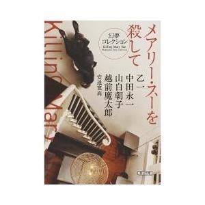 日本の小説 / メアリー・スーを殺して 幻夢コレクション/乙一/中田永一/山白朝子