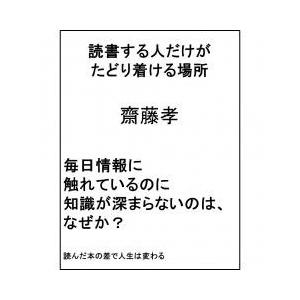 新書・選書 / 読書する人だけがたどり着ける場所/齋藤孝