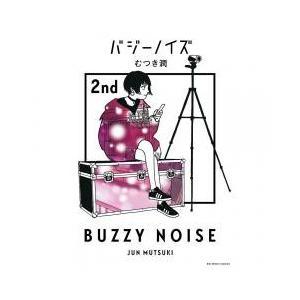 バジーノイズ 2nd/むつき潤