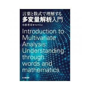 経営戦略 / 言葉と数式で理解する多変量解析入門/小杉考司