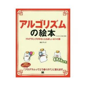 言語だけでは分からないプログラムの書き方、組み立て方を学ぼう。イラストでわかる、2ページ単位、楽しく...