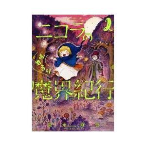 ニコラのおゆるり魔界紀行 2/宮永麻也