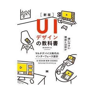 Web作成・開発 / UIデザインの教科書 マルチデバイス時代のインターフェース設計/原田秀司