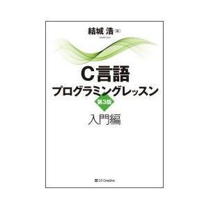 プログラミング / C言語プログラミングレッスン 入門編/結城浩