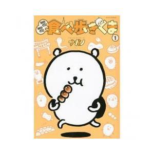 青年コミック / MOGUMOGU食べ歩きくま 1/ナガノ