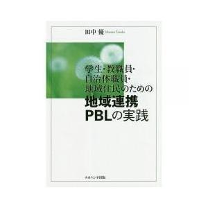 学生・教職員・自治体職員・地域住民のための地域連携PBLの実践/田中優