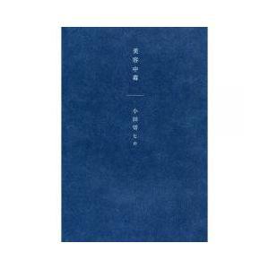 大人気ヘア&メイクアップアーティスト、小田切ヒロがメイクルームで悟った、美しい心のあり方。