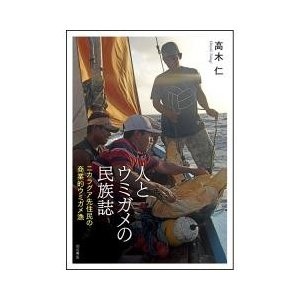 人とウミガメの民族誌 ニカラグア先住民の商業的ウミガメ漁/高木仁