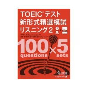 ビジネス実用 / TOEICテスト新形式精選模試リスニング 2/中村紳一郎/SusanAnderto...