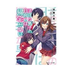 日本の小説 / 子守り男子の日向くんは帰宅が早い。/双葉三葉