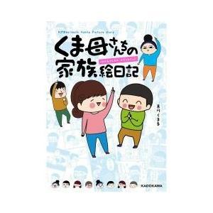 爆笑家族の観察日記。笑って泣いて…子どもってこんなにおもしろいインスタグラムフォロワー12万人共感し...