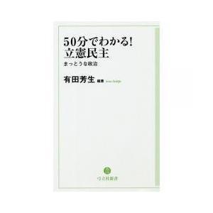 新書・選書 / 50分でわかる立憲民主 まっとうな政治/有田芳生