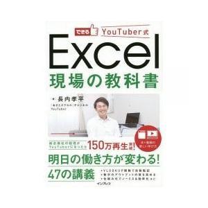 アプリケーション / できるYouTuber式Excel現場の教科書/長内孝平