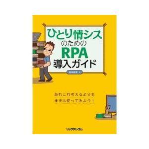 本書は、RPAを基本からわかりやすく解説し、「ひとり情シス」が業務部門にRPAを導入して効果を発揮さ...