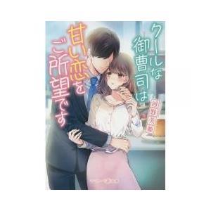 日本の小説 / クールな御曹司は甘い恋をご所望です/河野美姫