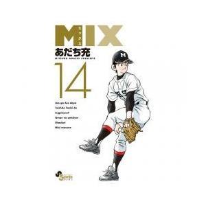 MIX 14/あだち充