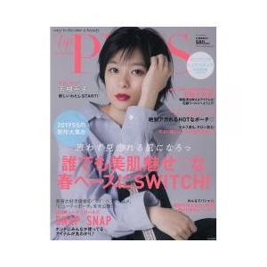 2019SSの新作大集合 思わず見惚れる肌になろっ 芳根京子/新しいわたしSTART 2019ビュー...