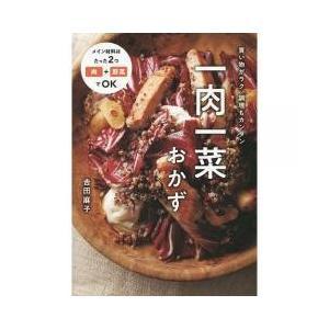 クッキング・レシピ / 一肉一菜おかず/吉田麻子/レシピ