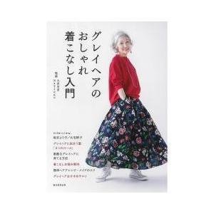 ファッション / グレイヘアのおしゃれ着こなし入門/朝日新聞出版/大沢早苗/NaTsuKo