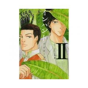 インハンドプロローグ 2/朱戸アオ