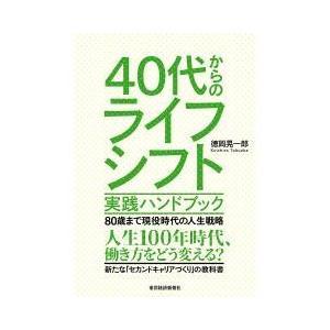 本書は、まだまだ元気で豊富な暗黙知を蓄えたシニア世代、今まさに「中年の危機」を感じている50代、40...