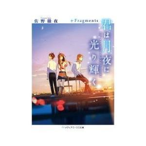 日本の小説 / 君は月夜に光り輝く+Fragments/佐野徹夜