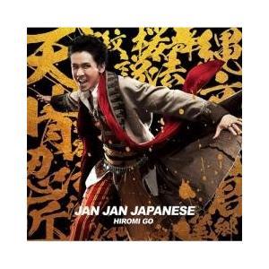 郷ひろみの104枚目となるシングル。タイトル曲は1年後の『東京オリンピック』に向けて、さらに活気あふ...