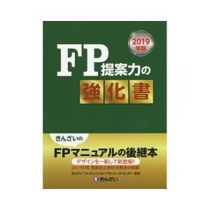 FP相談事例をQ&Aで分かりやすく掲載きんざいのFPマニュアルの後継本。デザインを一新して新登場20...