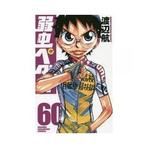 少年コミック / 弱虫ペダル 60/渡辺航