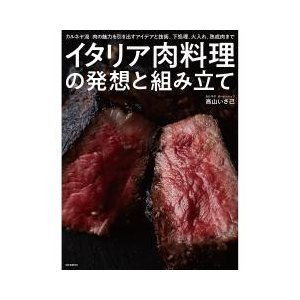 クッキング・レシピ / イタリア肉料理の発想と組み立て カルネヤ流肉の魅力を引き出すアイデアと技術。...