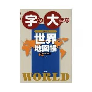 地図 / 字の大きなアトラス世界地図帳/平凡社