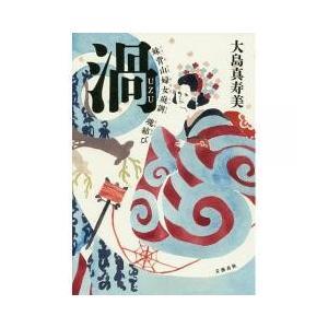 浄瑠璃作者・近松半二の生涯を描いた比類なき名作。虚実の渦を作り出したもう一人の近松がいた。
