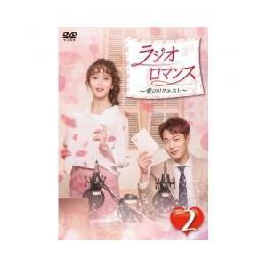 海外TV / 送料無料/ ラジオロマンス〜愛のリクエスト〜 DVD-BOX2DVD