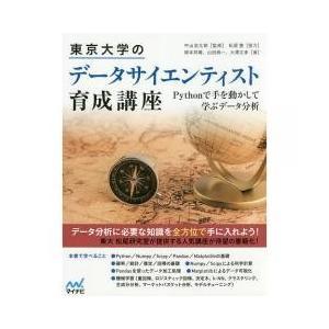 データ分析に必要な知識を全方位で手に入れよう東大松尾研究室が提供する人気講座が待望の書籍化